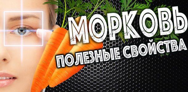 морковь состав